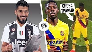 ОФИЦИАЛЬНО: Барселона осталась без нападения! Суарес уйдет в Ювентус? Неймар вернется в Барсу!