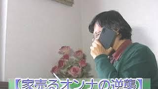 「家売るオンナ…」北川景子「大股開き」ボウリング 「テレビ番組を斬る...