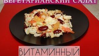 """Вегетарианский салат """"Витаминный"""""""