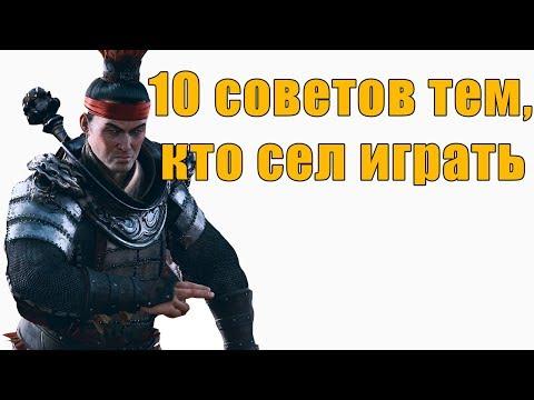Total War: Three Kingdoms - 10 советов тем, кто сел играть
