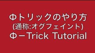 裏街道ドリブル技 ファイトリック(オグフェイント) チュートリアル Dribble Skill Φ−Trick thumbnail