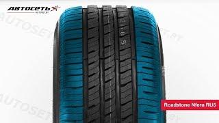 Обзор летней шины Roadstone Nfera RU5 ● Автосеть ●