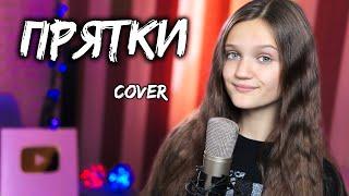 ПРЯТКИ - Ксения Левчик / cover MIA BOYKA