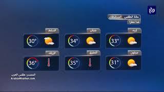 النشرة الجوية الأردنية من رؤيا 3-9-2017