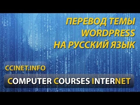 Перевод темы WordPress на русский язык с помощью Poedit