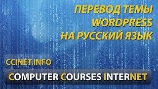 видео Перевод темы WordPress на русский (русификация шаблона). Poedit