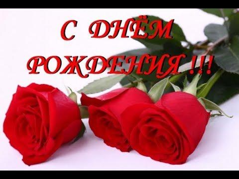 С днём рождения, Галина!