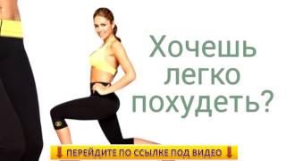 Шорты Для Похудения Артемис Как Выбрать Размер