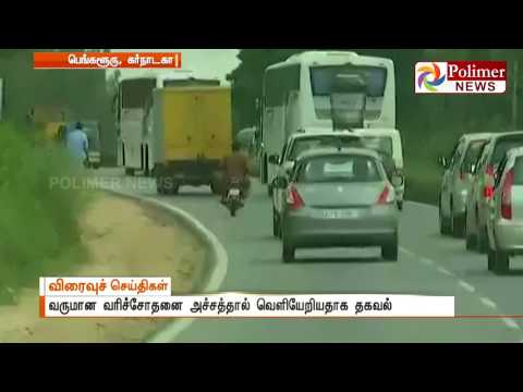 Gujarat Congress MLAs vacates Bangalore Resort | Polimer News