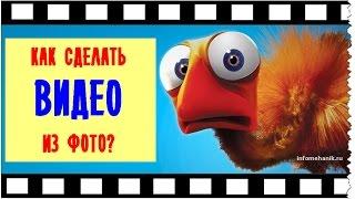 Как сделать видео из фотографий Видео-урок(, 2016-02-15T15:16:11.000Z)