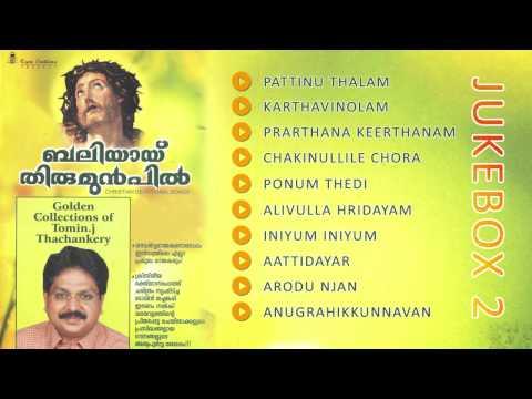 Baliyay Thirumunpil Audio Jukebox Part 2