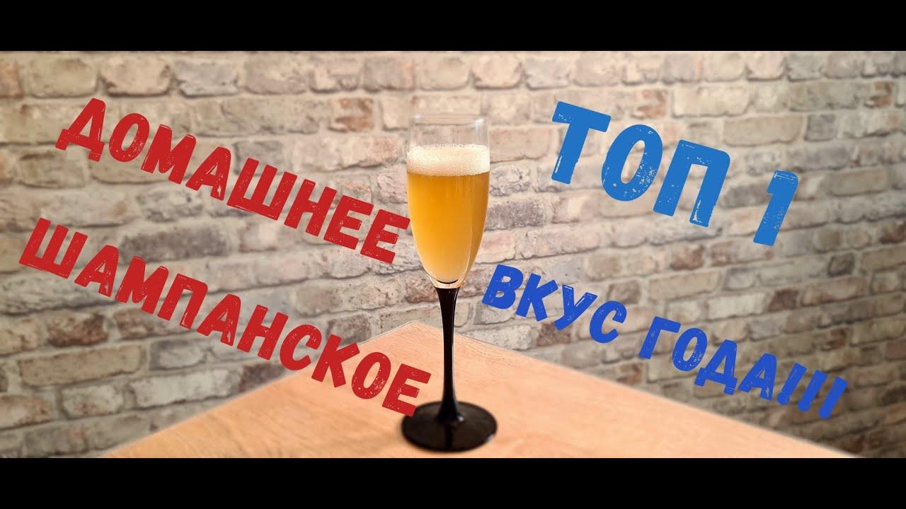 Домашнее шампанское!!!