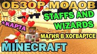 ч.88 - Магия в Хогвартсе (Staffs and Wizards) - Обзор мода для Minecraft