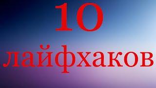 10 ЛАЙФХАКОВ(, 2016-01-01T20:32:31.000Z)
