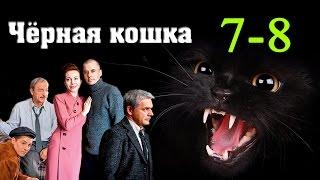 Чёрная кошка 7-8 серия Русские новинки фильмов 2016 #анонс Наше кино