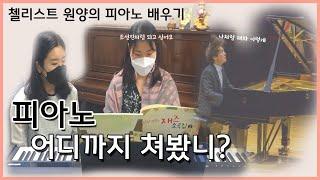 [악기 배우기] 첼리스트 원양은 피아노를 얼만큼 잘 칠…