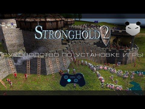 Игра Stronghold Crusader Установка...И откуда скачать!!!!