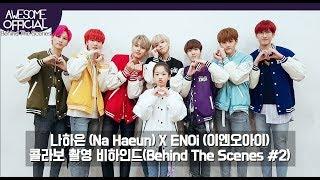 나하은(Nahaeun)X ENOi(이엔오아이) - 발칙하게(Cheeky) - 콜라보 촬영 비하인드 2편 (Behind the scenes)