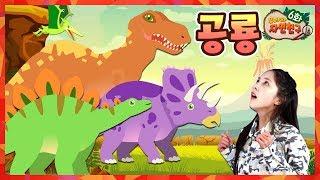 [유라와 자연친구 06화] 공룡이 사라진 이유는?ㅣ공룡시대에 가서 초식공룡 육식공룡 만나봤어요! 자연 관찰 학습 애니메이션