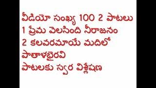 Sreekaanth Ch giving notes for preyma velasindi kalavaramaye madilo