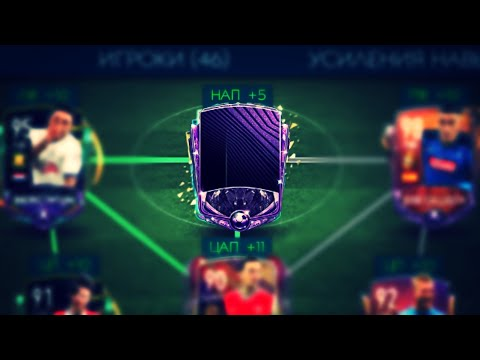 [FIFA 20 MOBILE] ЭТО ИМБА 96 ЗА 7 МЛН МОНЕТ!!!