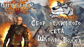 The Witcher 3 - Сбор Отличного сета Школы Волка