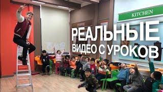 Учитель английского языка в Китае \ Игры с детьми от 2 до 10 лет