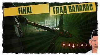 Глад Валакас - Прохождение Outlast 2 ( Финал )