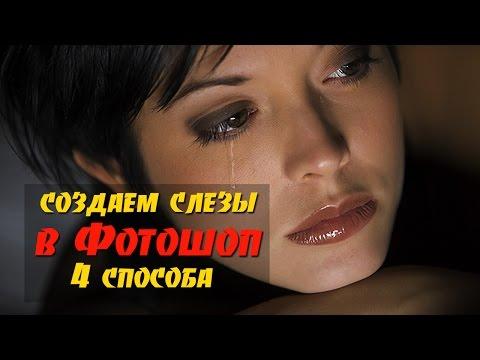Как сделать слезы в Фотошопе. 4 способа