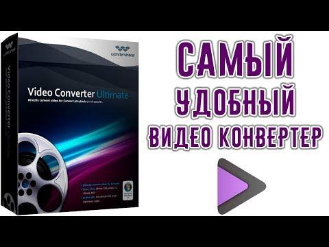 Самый Удобный Видео конвертер Wondershare Video Convertor Ultimate
