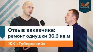 Обзор ремонта квартиры от Фаворит Строй: отзыв заказчика