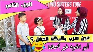 اكبر تجمع يوتيوب في غزة بحفل وصول هيا ومرام 2m 😍💜   مين شفنا من مشاهير اليوتيوب ؟؟؟