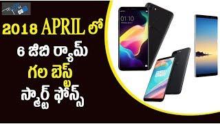 2018 Best 6 Gb RAM Smart Phones, Price And Specifications    Telugu Tech Guru
