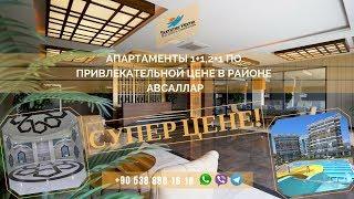 Недвижимость в Турции от застройщика - Квартиры в Авсаларе г. Алания / www.summerhome.ru
