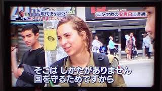 イスラエルの20歳の女性兵士の安息日