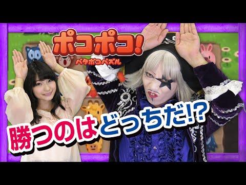 【LINE ポコポコ】可愛いパズルゲームでまりんか先生とゴー☆ジャスが対決だ!【GameMarketのゲーム実況】