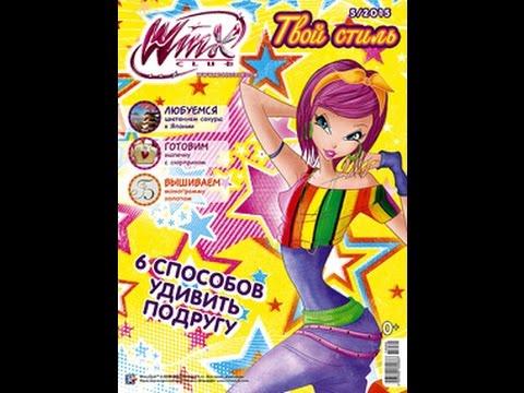 Журнал Винкс Твой Стиль 05.15.