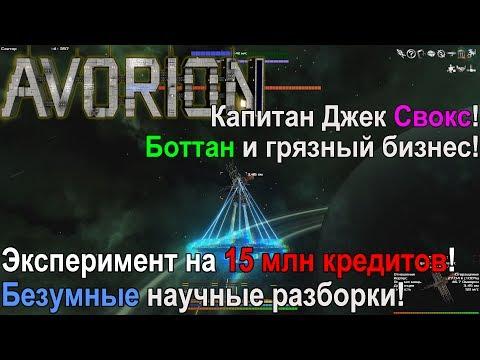 Avorion #4 | Из монстра в чудовище!