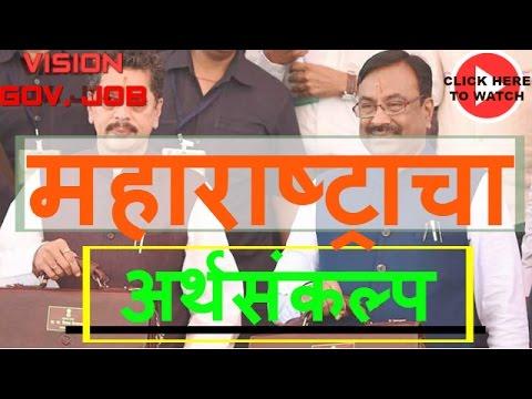 || economics lecture || Maharashtra Budget 2017-2018 || for mpsc upsc sti psi asst exams ||