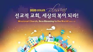 주일 저녁 온라인 찬양예배 실황(9월 20일)
