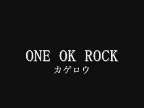 ONE OK ROCK 『カゲロウ』 歌詞つき