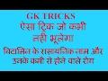 GK TRICKS IN HINDI | SCIENTIFIC NAME OF VITAMINS & DISEASE | रासायनिक नाम व रोग |