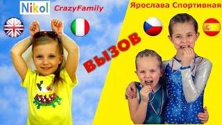 Языковой ЧЕЛЛЕНДЖ ок  Nikol CrazyFamily делаем ВЫЗОВ каналу Ярослава Спортивная language challenge