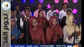 برنامج نجوم الغد - الحلقة الخامسة - قناة النيل الأزرق