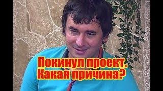 Шабарин покинул проект. Дом2 новости и слухи