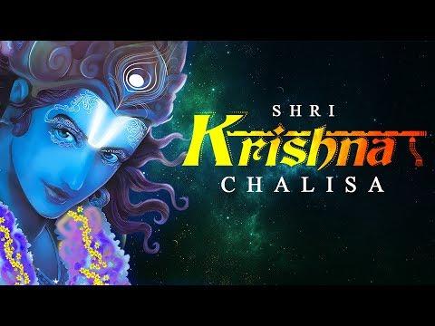 Shri Krishna Chalisa | Krishna Bhajan | Krishna Aarti | Bhakti Songs