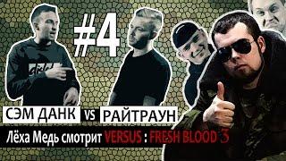 VERSUS: FRESH BLOOD 3 (СЭМ ДАНК vs РАЙТРАУН) - Смотрит Леха Медь