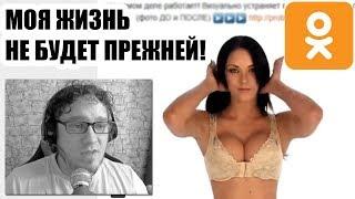 Деффки дурят нас, одевая 2 лифона! Пушап от Одноклассников. Сидим о ОК.ру