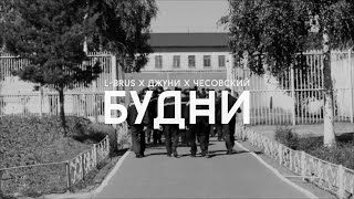 клип НА ЗОНЕ: L-brus x Джуни х Чесовский - (Будни 2018, клип)