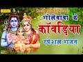 भोलेबाबा के कावड़िया स्पेशल भजन || Most Popular Bhole Baba Bhajan Songs